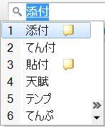 「てんぷ」をIMEで変換しようとした結果