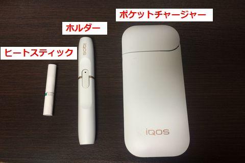 【アイコス】健康への影響・購入方法・販売店の紹介 - NAVER まとめ
